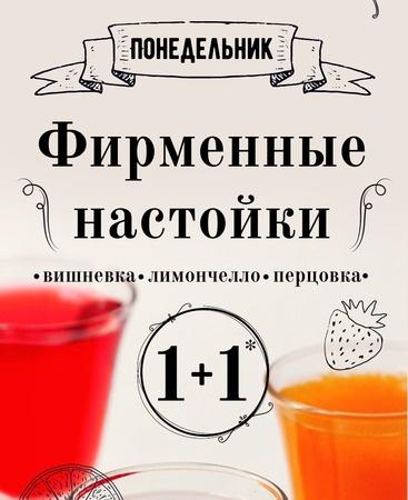 Акия 1+1 настойки | Ресторан Максима Пицца