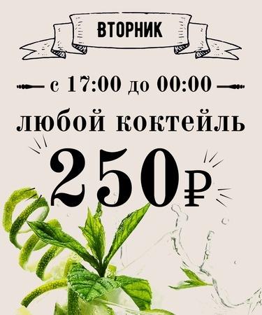 Акция любой коктейль 250р | Ресторан Максима Пицца